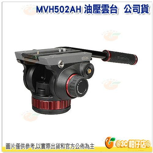 可分期 免運 曼富圖 Manfrotto MVH502AH 油壓雲台 正成公司貨 迷你 承重7KG 攝影 賞鳥 婚錄