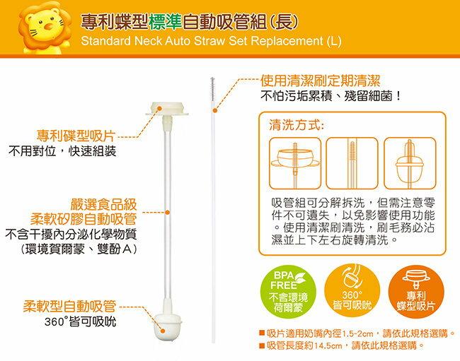 『121婦嬰用品館』辛巴 專利蝶型標準自動吸管組(長) 1
