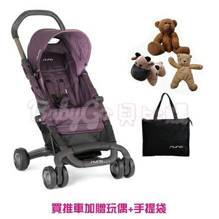 *babygo*Nuna Pepp Luxx 二代時尚手推車(紫色) 加贈FP聲光安撫長頸鹿+PeppLuxx涼感小坐墊+時尚手提袋+填充玩偶