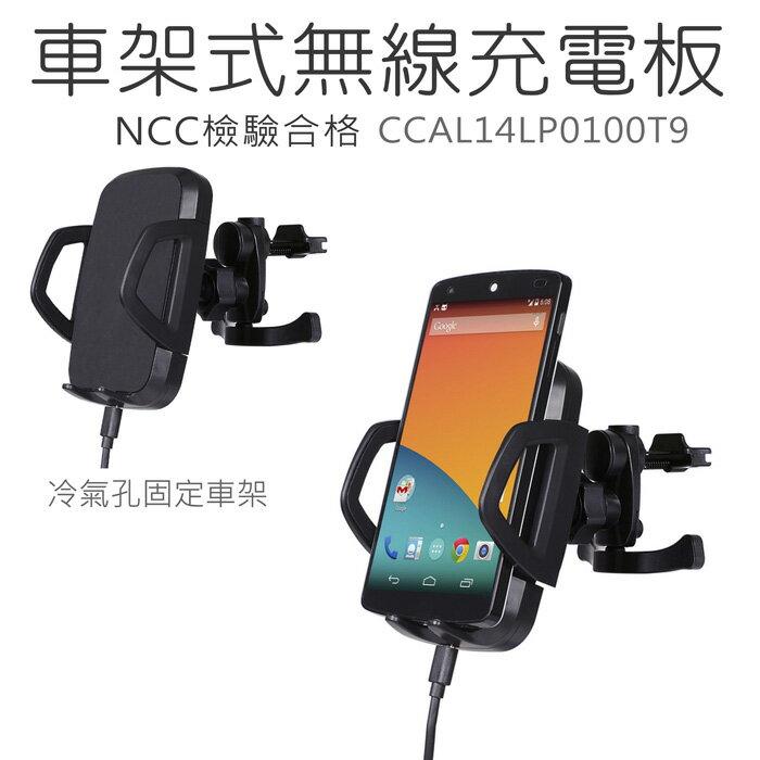 AHEAD 領導者 車架式無線充電板 通過NCC認證 Qi 無線充電器無線充電版 無線充電座 C100  冷氣出風口式)