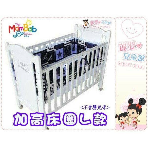 麗嬰兒童玩具館~台灣製-夢貝比加高加厚嬰兒床床圍-(L款)中床大床適用.