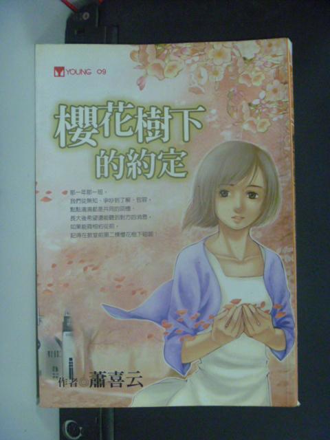 【書寶二手書T9/兒童文學_JIY】櫻花樹下的約定_蕭喜雲