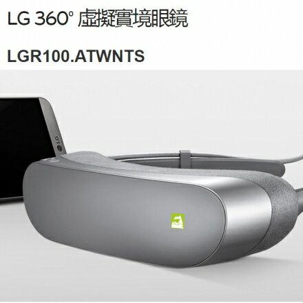【台灣公司貨】 LG R100 360° VR 虛擬實境眼鏡 (LGR100.ATWNTS)~ G5專用
