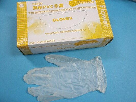 花朵無粉PVC手套 衛生手套H443型檢驗手套 拋棄式檢診手套非乳膠手套100隻入/一盒{定299}