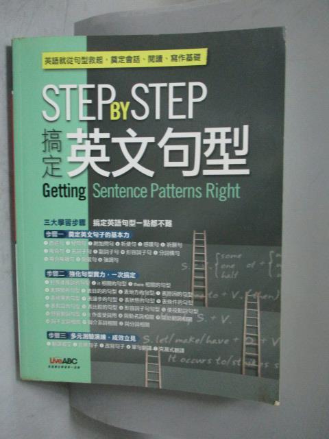 【書寶二手書T7/語言學習_XAV】STEP BY STEP-搞定英文句型_希伯崙