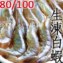 ㊣盅龐水產◇生凍白蝦80/100◇台灣產淨重950g±5%/盒 約80~100隻/kg 零$310/盒 保證新鮮 批發 團購