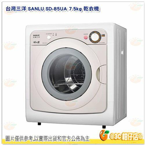 含運含安裝 台灣三洋 SANLUX SD-85UA 乾衣機 烘衣機 7.5公斤 不鏽鋼內槽 定時裝置 冷風熱風 台灣製