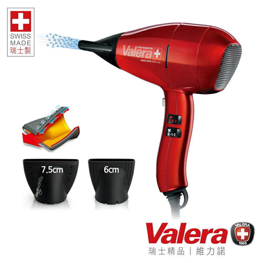 Valera 瑞士原裝–1500W 維力諾水護色吹風機 SN9200「瑞士紅」
