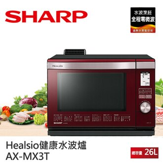 【福利出清】SHARP 夏普 26L HEALSIO 水波爐 AX-MX3T