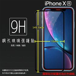 Apple 蘋果 iPhone XR 6.1吋 滿版 鋼化玻璃保護貼 9H 全螢幕 滿版玻璃 鋼貼 鋼化貼 玻璃膜 保護膜