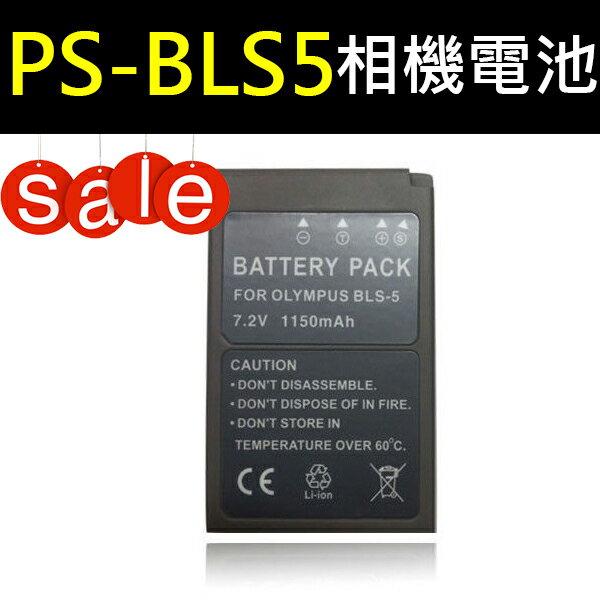 ~盈佳資訊~Olympus PS~BLS5 高容量防爆鋰電池 相機電池 電池 充電式 BL