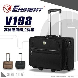 《熊熊先生》Eminent萬國通路 雅仕 電腦拉桿箱(可放15吋筆電) 大容量行李箱 17.5吋登機箱 送好禮 詢問另有優惠價 V198