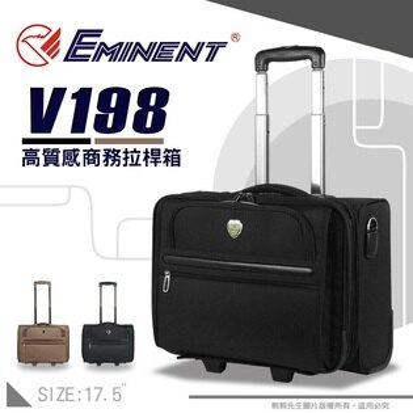 《熊熊先生》Eminent萬國通路雅仕電腦拉桿箱(可放15吋筆電)大容量行李箱17.5吋登機箱送好禮詢問另有優惠價V198