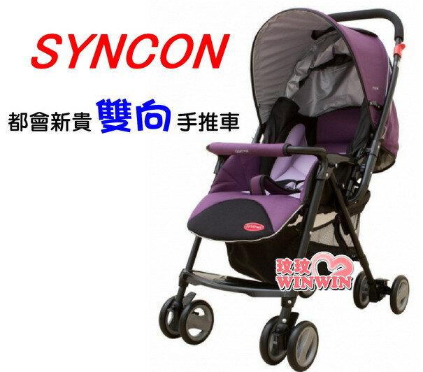 欣康 SYNCON HS-06283 都會新貴雙向手推車~抗UV全罩遮陽罩,出生寶寶適用