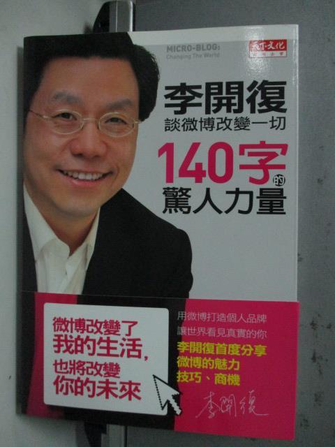 【書寶二手書T1/行銷_LDN】140字的驚人力量-李開復談微博改變一切_李開復