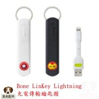 美國隊長 手機殼吊飾推薦到Bone LinKey Lightning 充電傳輸鑰匙圈 漫威就在一手流通推薦美國隊長 手機殼吊飾