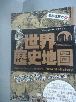 【書寶二手書T1/歷史_YJC】輕鬆讀歷史 6-世界歷史地圖_Cultureland