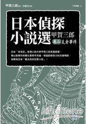 偵探小說選 甲賀三郎卷二 支倉事件