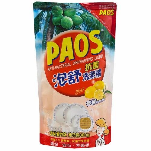 PAOS泡舒 洗潔精 補充包-檸檬 800g