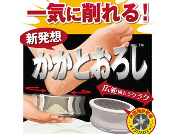 BO雜貨【SV6197】日本第三代達賀去角質器 去腳皮器 去死皮器 磨腳器去死皮老繭 足部專用