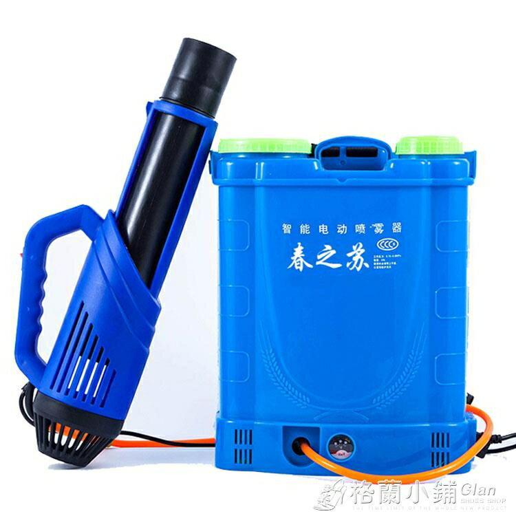 第六代農用電動噴霧器八代高壓風送式送風筒機打藥機煙霧彌迷霧機ATF 快速出貨