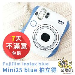 【全館97折】免運 平輸 富士 MINI 25 拍立得相機 藍色 單機 另售 INSTAX KITTY 7S 8 50S 90