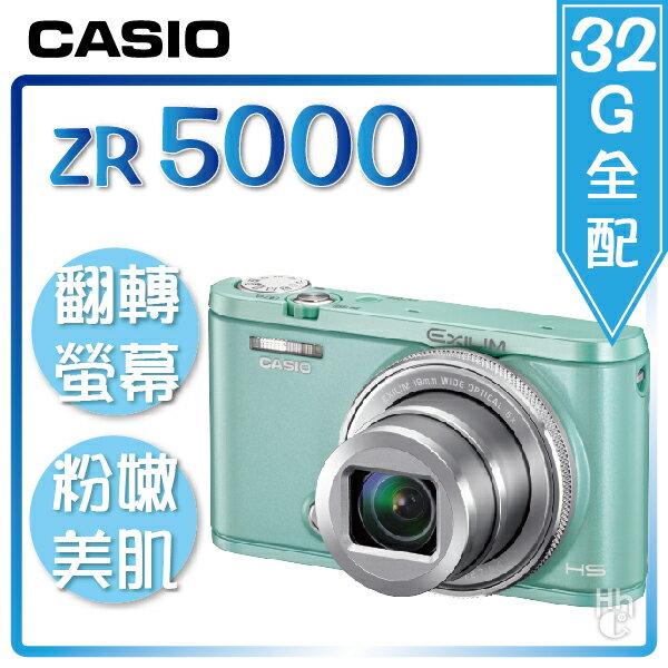 ?輕甜玩色.32G全配【和信嘉】CASIO ZR-5000 自拍奇機(碧綠) ZR5000 自拍美肌 翻轉螢幕 公司貨 原廠保固18個月
