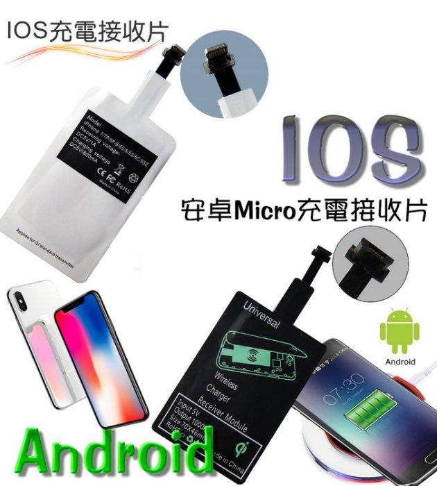 蘋果apple iphone ios 安卓Android 手機充電片 充電接收片 無線充電盤 無線充電座專用配件