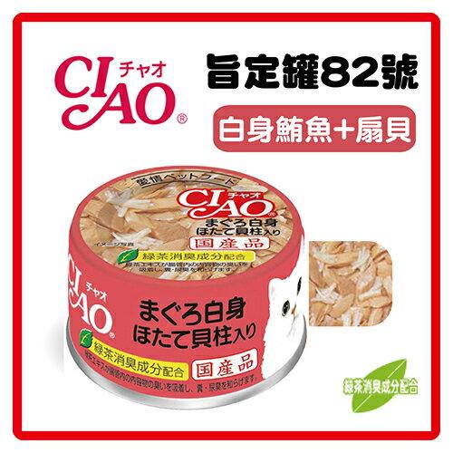 【日本直送】CIAO 旨定罐82號-白身鮪魚+扇貝 85g(A-82)-53元>可超取 (C002F20)