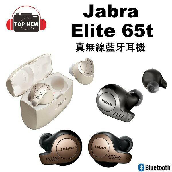 Jabra 真無線藍牙耳機 Elite 65t 防水 防塵 藍牙 耳機 65T 公司貨 台南上新