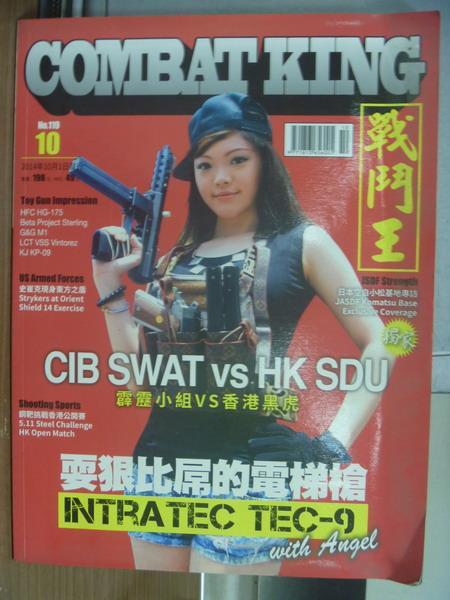 【書寶二手書T1/軍事_PGF】CK戰鬥王_119期_軍事休閒雜誌
