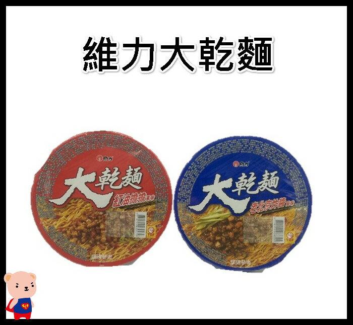 泡麵 超短期促銷 維力大乾麵 紅油擔擔 老北京炸醬 邊緣人必備 乾麵 維力 大乾麵 炸醬麵