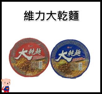 泡麵 超短期促銷 維力大乾麵 紅油擔擔 老北京炸醬 邊緣人必備 乾麵 維力