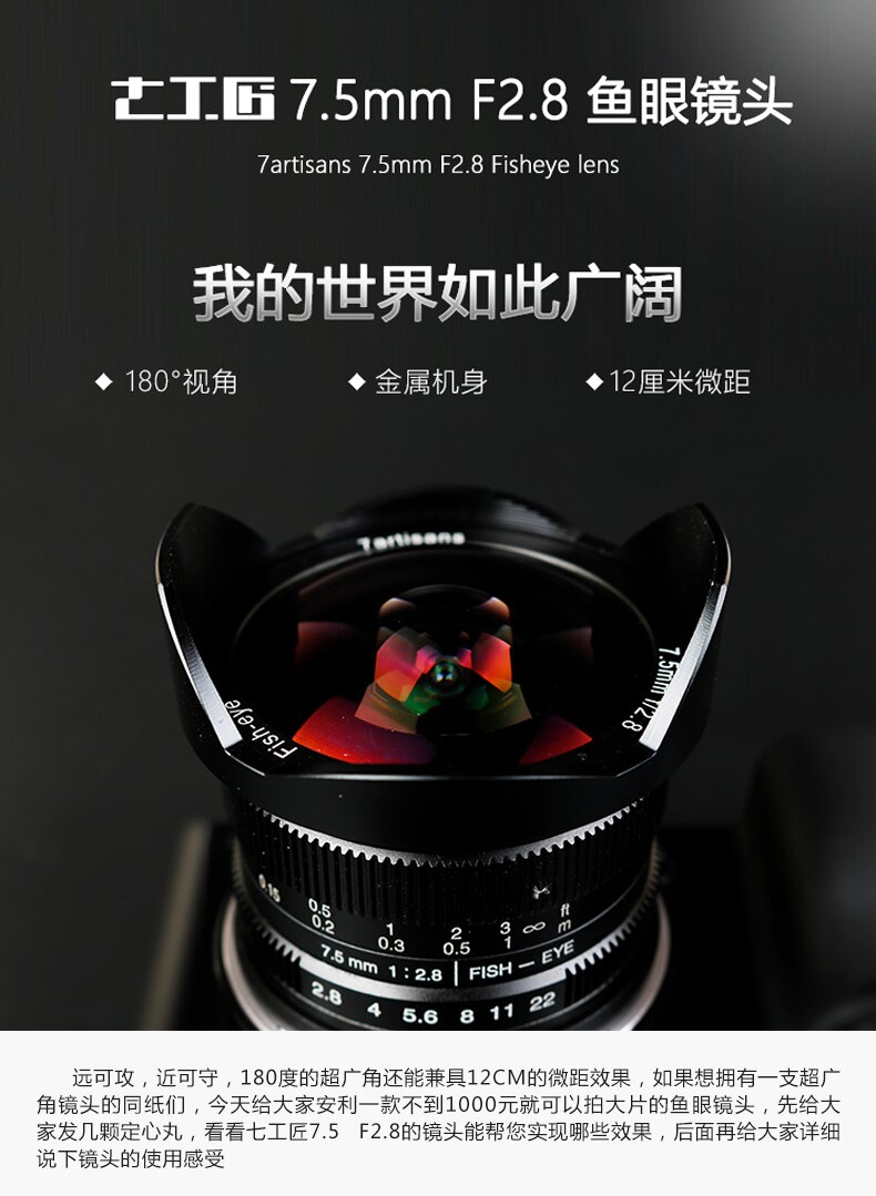 [享樂攝影]7artisans 七工匠 7.5mm f2.8 超廣角魚眼定焦鏡頭 手動對焦 金屬接環 手動鏡頭 富士fuji X-mount/EOS M/SONY NEX/M43 7.5/F2.8
