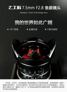 [享樂攝影]7artisans七工匠7.5f2.8超廣角魚眼定焦鏡頭手動對焦金屬接環fujiX-mount手動鏡頭