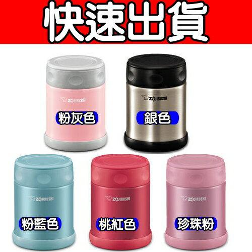 象印350ml燜燒杯悶燒罐-5色【SW-EAE35】