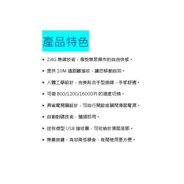 送電池 耐嘉 KINYO  GKM-532 2.4GHz無線滑