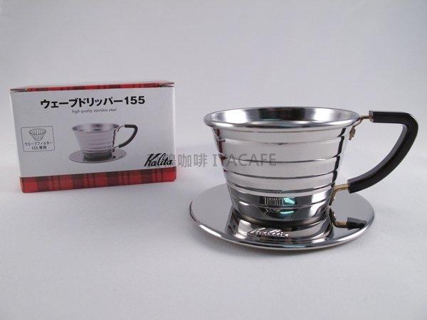 《愛鴨咖啡》最新款 浮雕版 Kalita 155 101 不銹鋼 波浪型 雲朵濾杯 1-2杯份