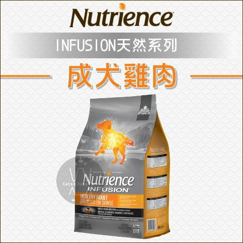 Nutrience紐崔斯〔INFUSION天然糧,成犬雞肉,10kg〕