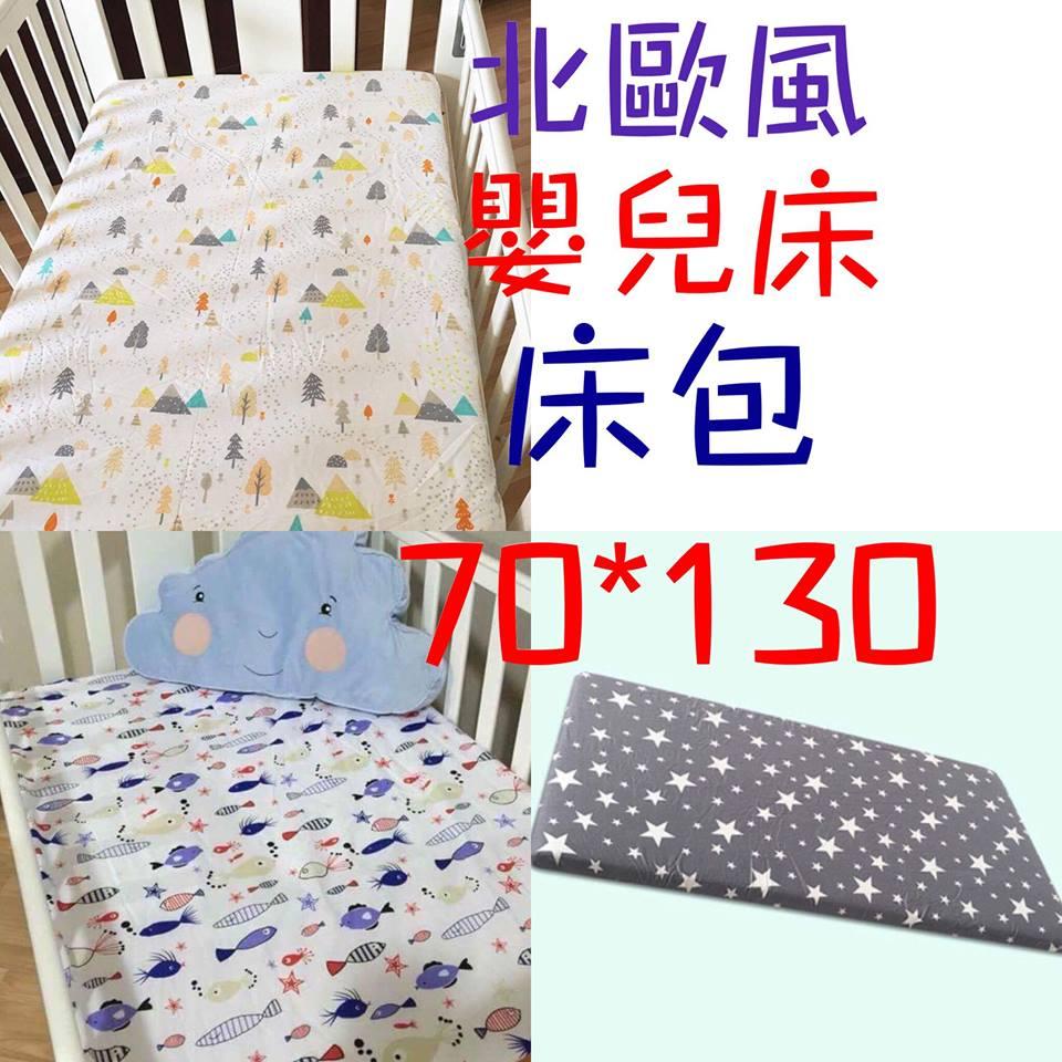 ❤️Mama&Baby 雜貨店❤️ins爆款 北歐風格 純棉嬰兒床包 70*130