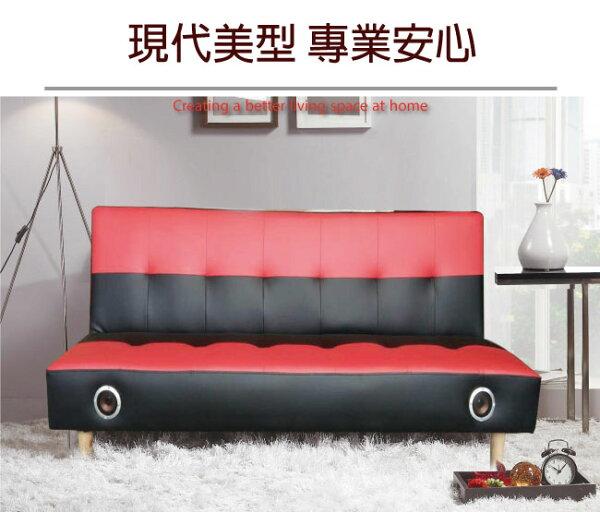 【綠家居】杜拉時尚藍芽音樂播放沙發沙發床(展開式變化設計+三色可選)