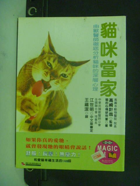【書寶二手書T5/寵物_OEJ】貓咪當家_高崎計哉/著