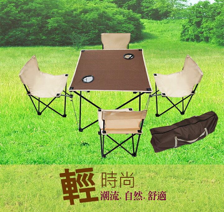 休閒收納桌椅組 (一桌四椅) 輕  戶外休閒用品 居家 釣魚 海灘 登山 露營