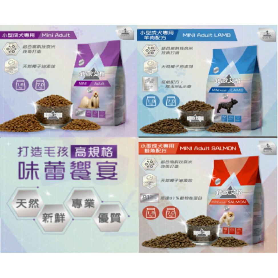 ☆PRO毛孩王☆北歐艾格 小型 成犬飼料 1.8kg / 7kg 成犬配方 羊肉配方 鮭魚配方