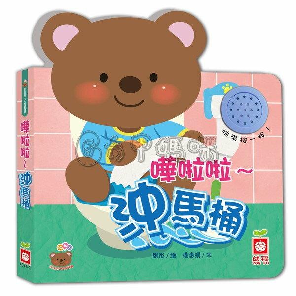 豆豆熊3Q遊戲書嘩啦啦 沖馬桶【六甲媽咪】