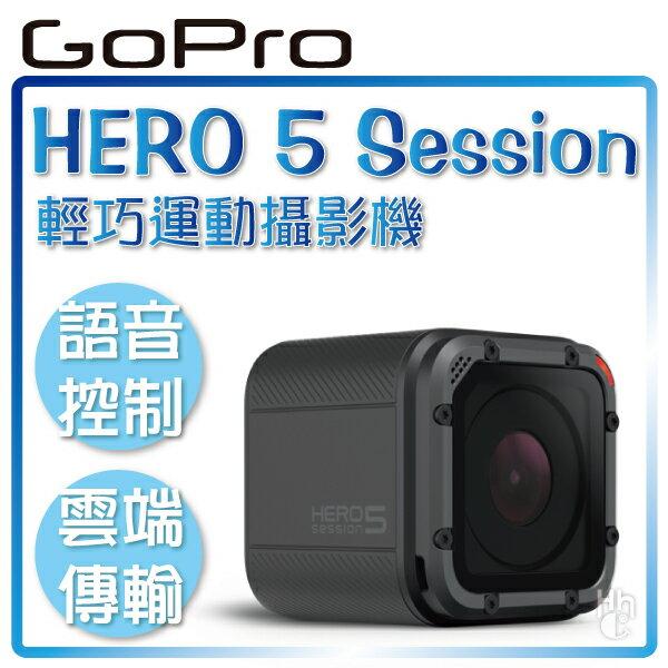 ➤再送64G記憶卡 市值 990 Golla隨身包~和信嘉~GoPro HERO5 Ses