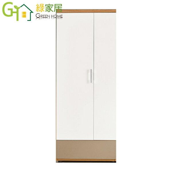 【綠家居】亞洛利時尚2.7尺木紋開門衣櫃收納櫃組合(吊衣桿+開放層格+單抽屜)