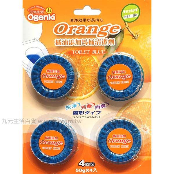 【九元生活百貨】橘油添加馬桶洗淨錠 去汙錠 馬桶清潔錠