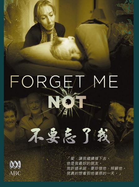 【停看聽音響唱片】【DVD】不要忘了我