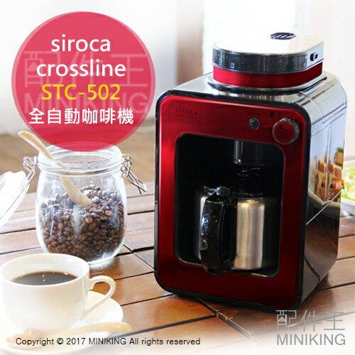 【配件王】日本代購 siroca crossline STC-502 全自動咖啡機 研磨 咖啡機 勝 STC-501